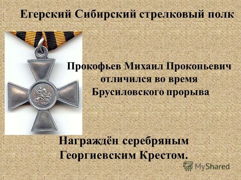 Серебряный Георгиевский Крест высшая награда для солдат и унтер-офицеров. Эту награду дают за выдающуюся храбрость, проявленную в бою против неприятеля.