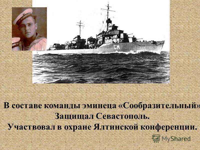 дед Спиридонов Николай Анисимович моряк Черноморского флота II Мировая война