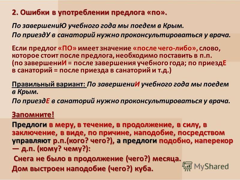 2. Ошибки в употреблении предлога «по». По завершениЮ учебного года мы поедем в Крым. По приездУ в санаторий нужно проконсультироваться у врача. Если предлог «ПО» имеет значение «после чего-либо», слово, которое стоит после предлога, необходимо поста