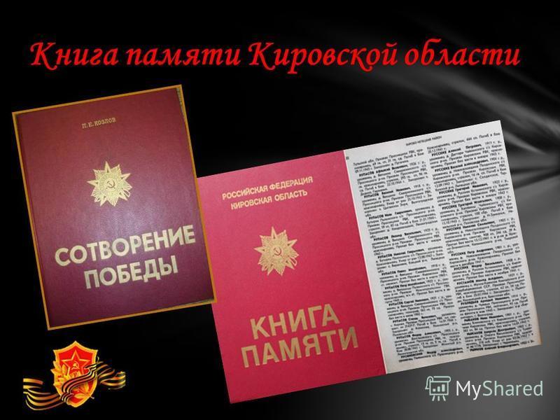 Книга памяти Кировской области