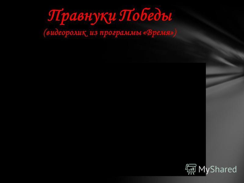 Правнуки Победы (видеоролик из программы «Время»)