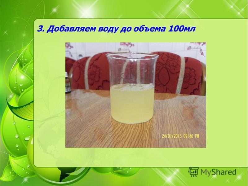 3. Добавляем воду до объема 100 мл