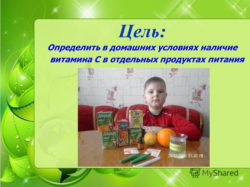 Цель: Определить в домашних условиях наличие витамина С в отдельных продуктах питания