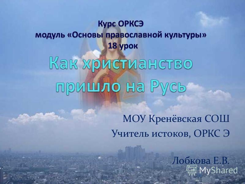 МОУ Кренёвская СОШ Учитель истоков, ОРКС Э Лобкова Е.В.