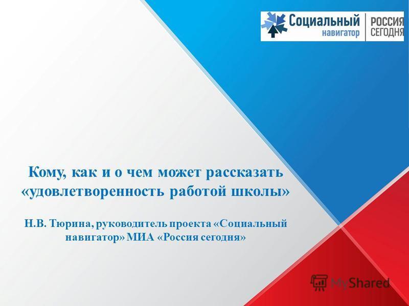 Кому, как и о чем может рассказать «удовлетворенность работой школы» Н.В. Тюрина, руководитель проекта «Социальный навигатор» МИА «Россия сегодня»