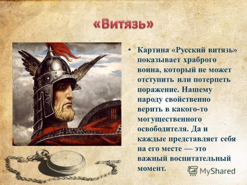 Картина «Русский витязь» показывает храброго воина, который не может отступить или потерпеть поражение. Нашему народу свойственно верить в какого-то могущественного освободителя. Да и каждые представляет себя на его месте это важный воспитательный мо