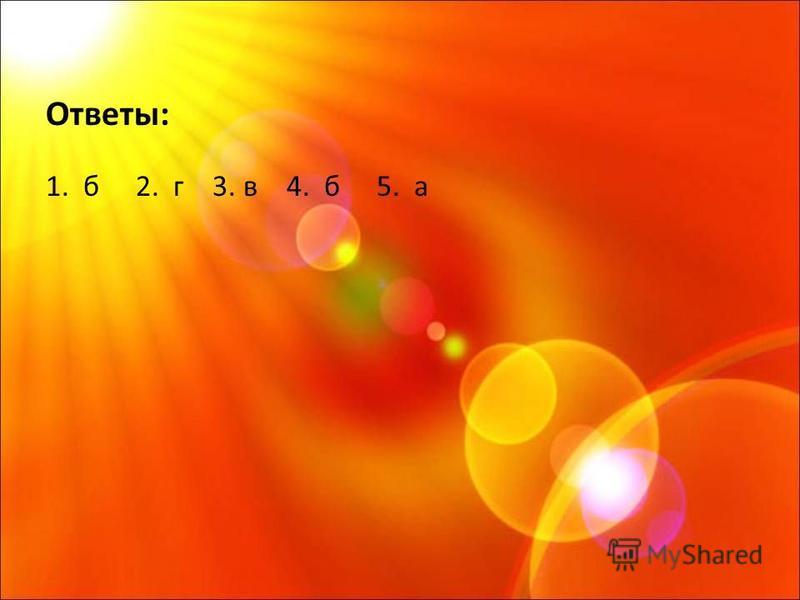 Ответы: 1. б 2. г 3. в 4. б 5. а