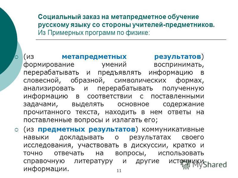 Социальный заказ на метапредметное обучение русскому языку со стороны учителей-предметников. Из Примерных программ по физике: (из метапредметных результатов) формирование умений воспринимать, перерабатывать и предъявлять информацию в словесной, образ