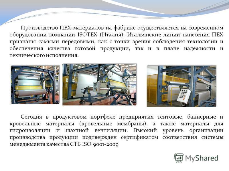 Производство ПВХ-материалов на фабрике осуществляется на современном оборудовании компании ISOTEX (Италия). Итальянские линии нанесения ПВХ признаны самыми передовыми, как с точки зрения соблюдения технологии и обеспечения качества готовой продукции,