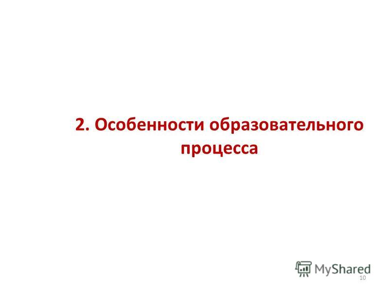 2. Особенности образовательного процесса 10