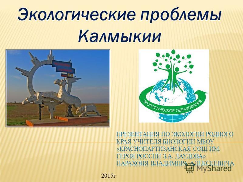 Экологические проблемы Калмыкии 2015 г
