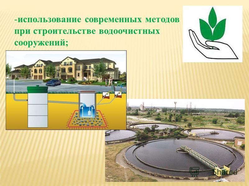 -использование современных методов при строительстве водоочистных сооружений;