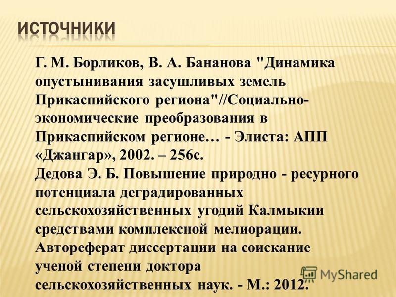 Г. М. Борликов, В. А. Бананова