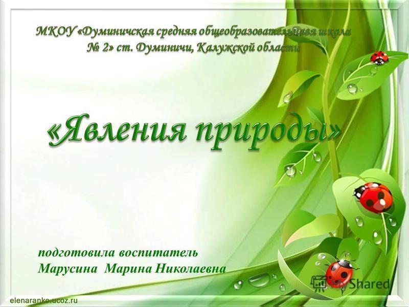 подготовила воспитатель Марусина Марина Николаевна