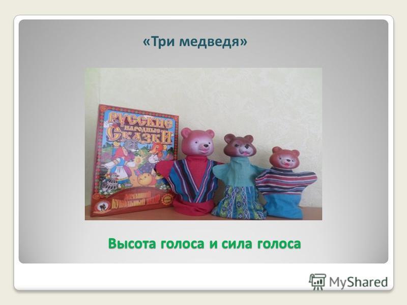 Высота голоса и сила голоса «Три медведя»