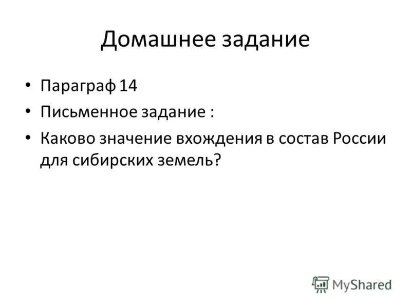 Домашнее задание Параграф 14 Письменное задание : Каково значение вхождения в состав России для сибирских земель?