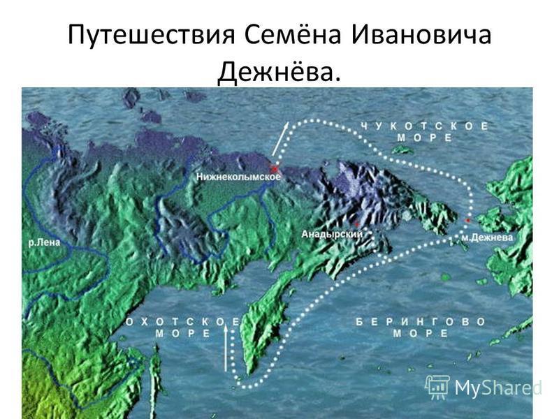 Путешествия Семёна Ивановича Дежнёва.