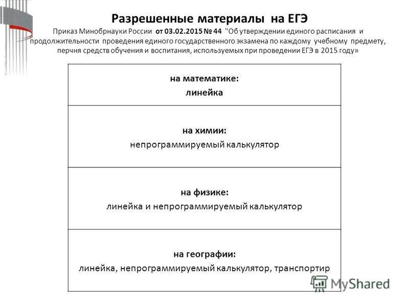 Разрешенные материалы на ЕГЭ Приказ Минобрнауки России от 03.02.2015 44