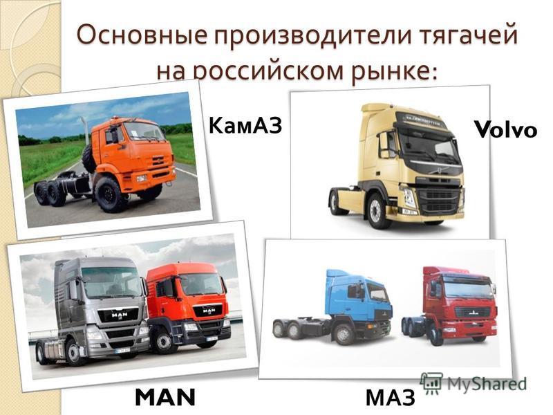 Основные производители тягачей на российском рынке : КамАЗ Volvo MAN МАЗ