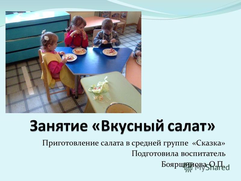Приготовление салата в средней группе «Сказка» Подготовила воспитатель Бояршинова О.П.