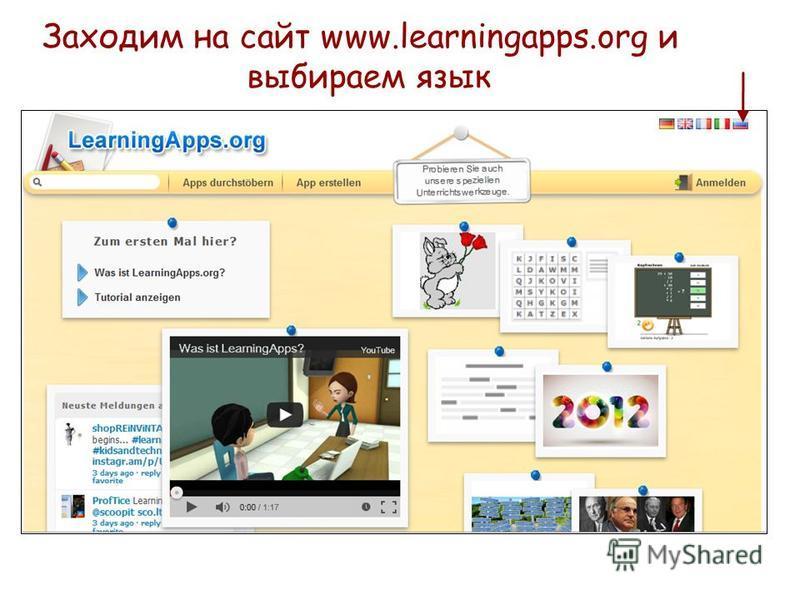 Заходим на сайт www.learningapps.org и выбираем язык