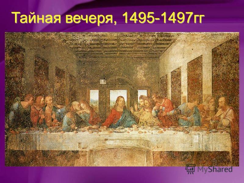 Тайная вечеря, 1495-1497 гг