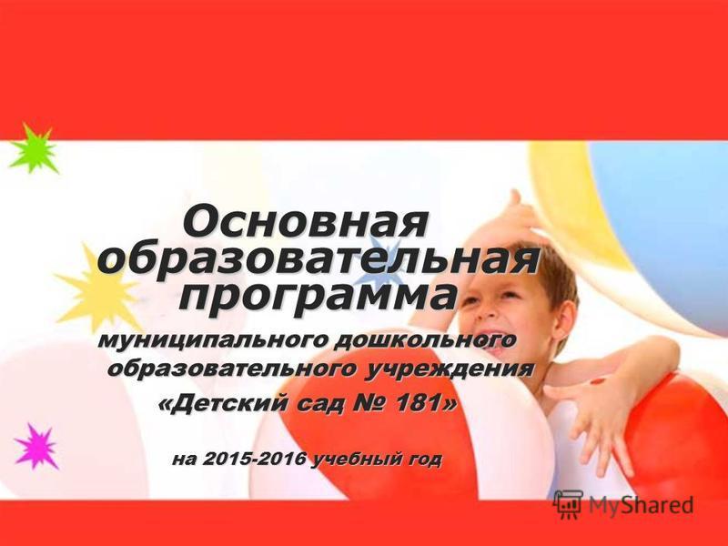 Основная образовательная программа муниципального дошкольного образовательного учреждения «Детский сад 181» на 2015-2016 учебный год
