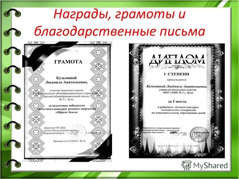 Награды, грамоты и благодарственные письма