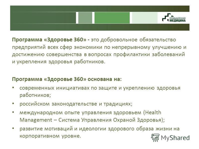 Программа «Здоровье 360» - это добровольное обязательство предприятий всех сфер экономики по непрерывному улучшению и достижению совершенства в вопросах профилактики заболеваний и укрепления здоровья работников. Программа «Здоровье 360» основана на: