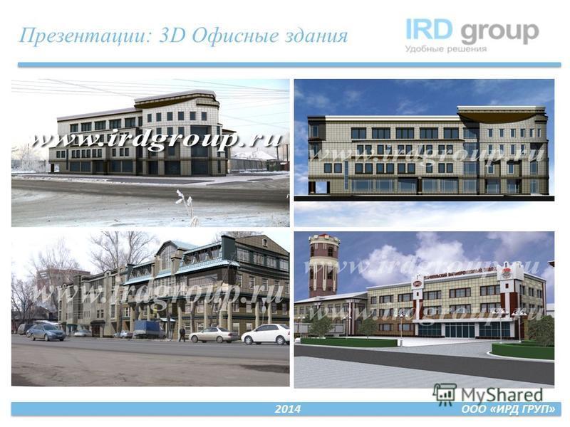 Презентации: 3D Офисные здания 2014 ООО «ИРД ГРУП»