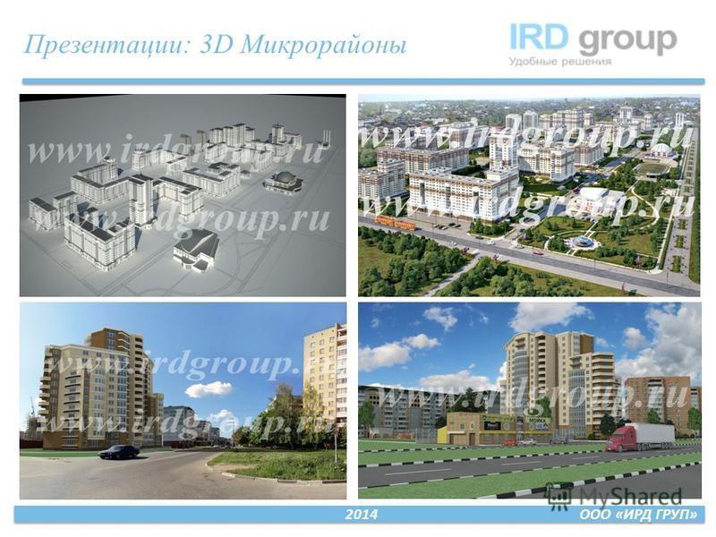 Презентации: 3D Микрорайоны 2014 ООО «ИРД ГРУП»