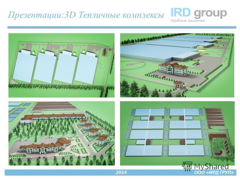 Презентации:3D Тепличные комплексы 2014 ООО «ИРД ГРУП»