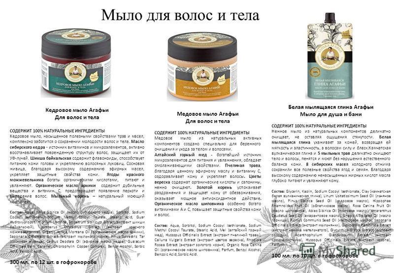 Мыло для волос и тела Кедровое мыло Агафьи Для волос и тела СОДЕРЖИТ 100% НАТУРАЛЬНЫЕ ИНГРЕДИЕНТЫ Кедровое мыло, насыщенное полезными свойствами трав и масел, комплексно заботится о сохранении молодости волос и тела. Масло сибирского кедра - источник