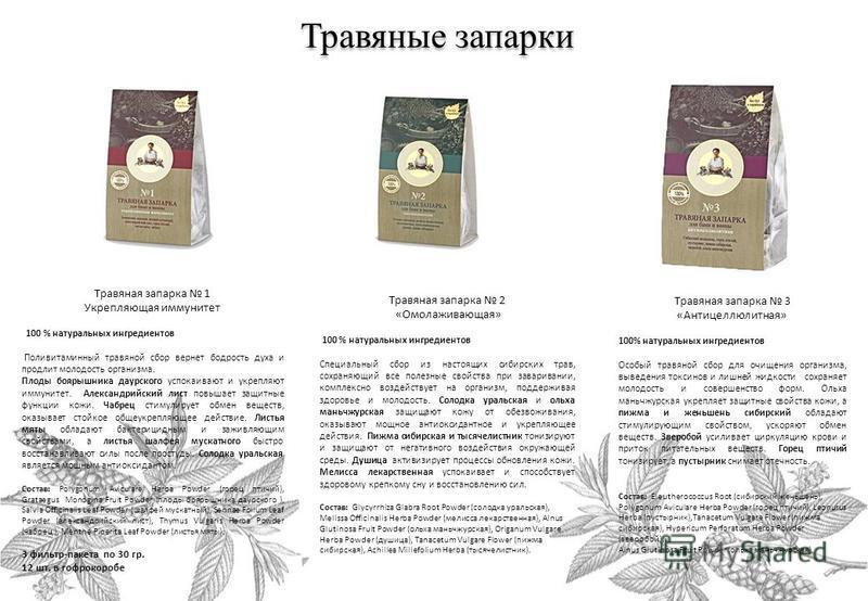 Травяные запарки Травяная запарка 1 Укрепляющая иммунитет 100 % натуральных ингредиентов Поливитаминный травяной сбор вернет бодрость духа и продлит молодость организма. Плоды боярышника даурского успокаивают и укрепляют иммунитет. Александрийский ли