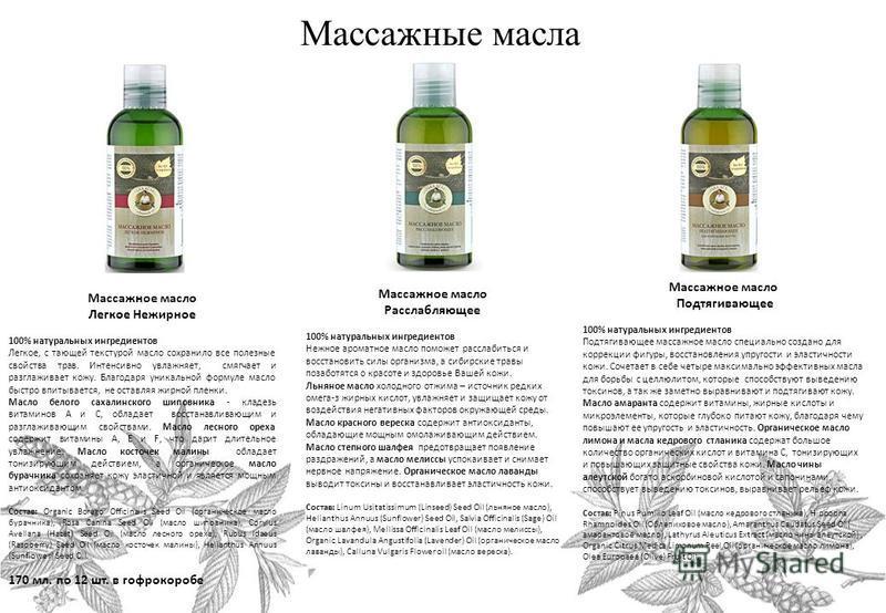 Массажные масла Массажное масло Легкое Нежирное 100% натуральных ингредиентов Легкое, с тающей текстурой масло сохранило все полезные свойства трав. Интенсивно увлажняет, смягчает и разглаживает кожу. Благодаря уникальной формуле масло быстро впитыва