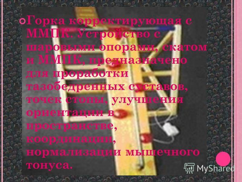 Г ОРКА КОРРЕКТИРУЮЩАЯ С ММП И БКП