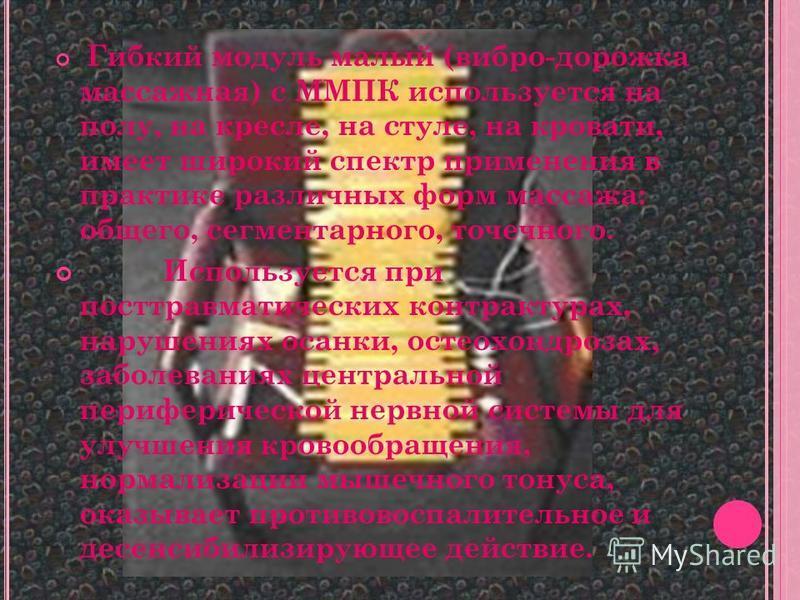Г ИБКИЙ МОДУЛЬ МАЛЫЙ ( ВИБРОДОРОЖКА МАССАЖНАЯ ) С ММП И БКП