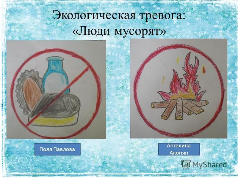 Экологическая тревога: «Люди мусорят» Поля Павлова Ангелина Акопян