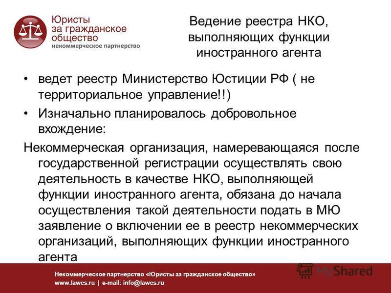 Ведение реестра НКО, выполняющих функции иностранного агента ведет реестр Министерство Юстиции РФ ( не территориальное управление!!) Изначально планировалось добровольное вхождение: Некоммерческая организация, намеревающаяся после государственной рег