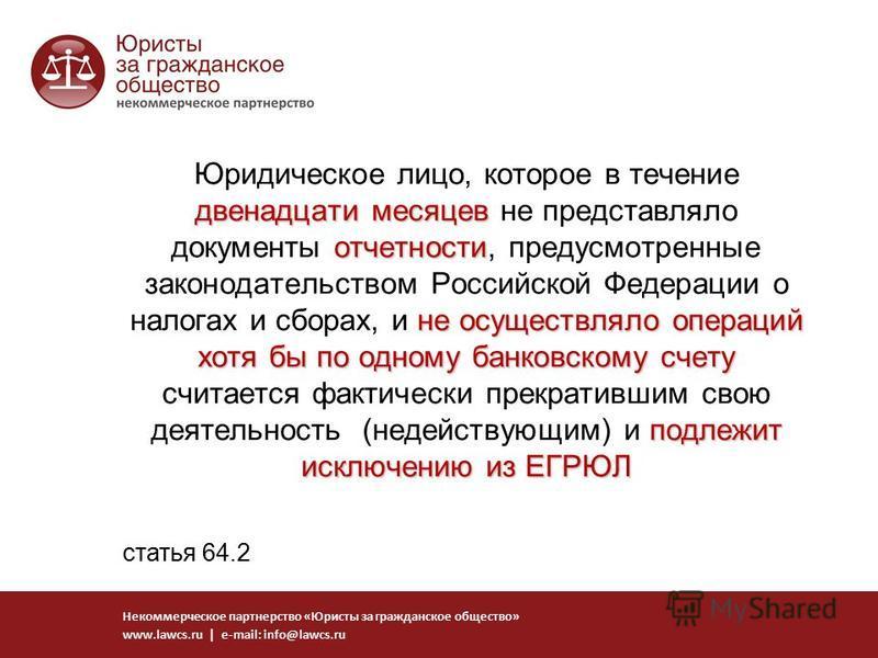 двенадцати месяцев отчетности не осуществляло операций хотя бы по одному банковскому счету подлежит исключению из ЕГРЮЛ Юридическое лицо, которое в течение двенадцати месяцев не представляло документы отчетности, предусмотренные законодательством Рос