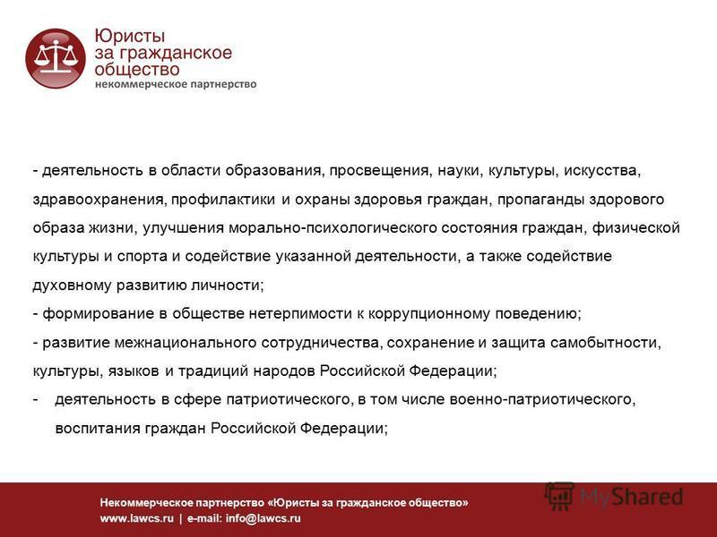 Некоммерческое партнерство «Юристы за гражданское общество» www.lawcs.ru | e-mail: info@lawcs.ru - деятельность в области образования, просвещения, науки, культуры, искусства, здравоохранения, профилактики и охраны здоровья граждан, пропаганды здоров