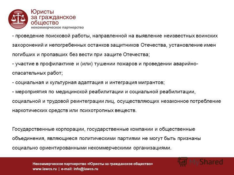 Некоммерческое партнерство «Юристы за гражданское общество» www.lawcs.ru | e-mail: info@lawcs.ru - проведение поисковой работы, направленной на выявление неизвестных воинских захоронений и непогребенных останков защитников Отечества, установление име