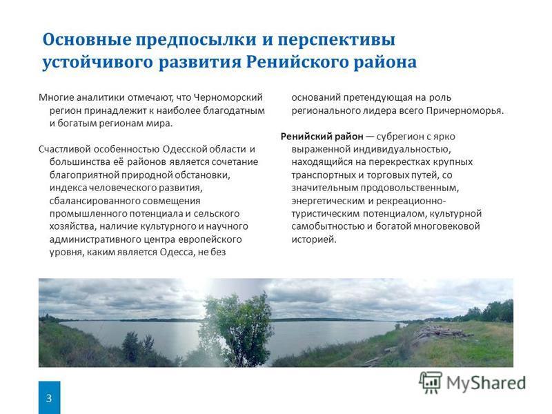 3 Основные предпосылки и перспективы устойчивого развития Ренийского района Многие аналитики отмечают, что Черноморский регион принадлежит к наиболее благодатным и богатым регионам мира. Счастливой особенностью Одесской области и большинства её район