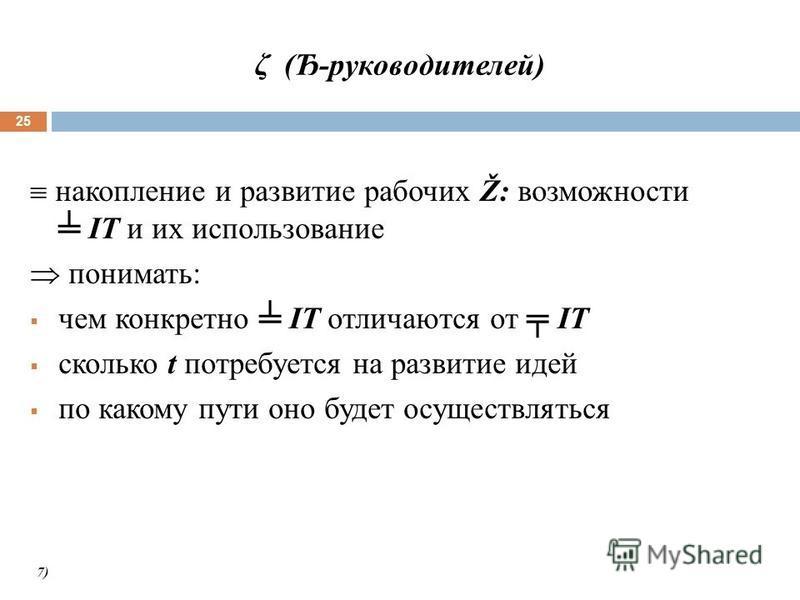 ζ (Ђ-руководителей) 25 накопление и развитие рабочих Ž: возможности IT и их использование понимать: чем конкретно IT отличаются от IT сколько t потребуется на развитие идей по какому пути оно будет осуществляться 7)