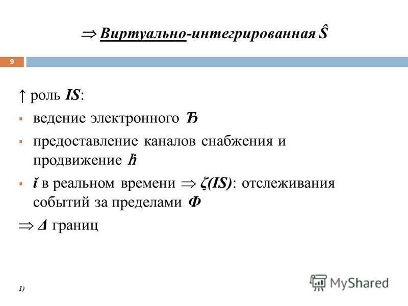 Виртуально-интегрированная Ŝ 9 роль IS: ведение электронного Ђ предоставление каналов снабжения и продвижение ĭ в реальном времени ζ(IS): отслеживания событий за пределами Ф Δ границ 1)