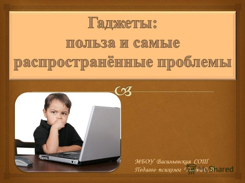 МБОУ Васильевская СОШ Педагог- психолог Чалова О.И.