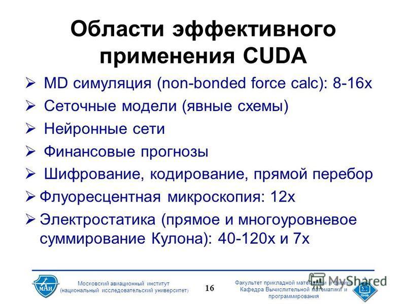 Московский авиационный институт (национальный исследовательский университет ) Факультет прикладной математики и физики Кафедра Вычислительной математики и программирования 16 Области эффективного применения CUDA MD симуляция (non-bonded force calc):