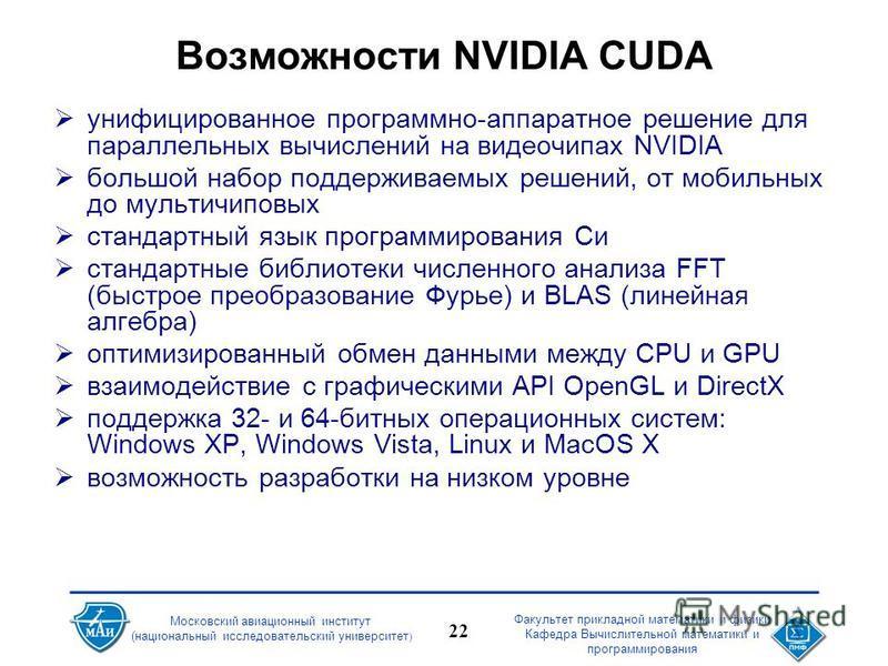 Московский авиационный институт (национальный исследовательский университет ) Факультет прикладной математики и физики Кафедра Вычислительной математики и программирования 22 Возможности NVIDIA CUDA унифицированное программно-аппаратное решение для п