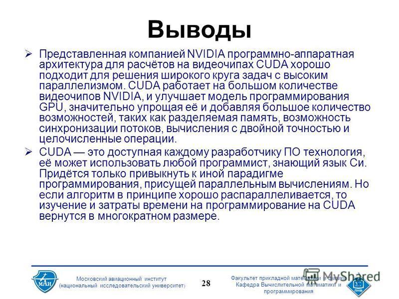Московский авиационный институт (национальный исследовательский университет ) Факультет прикладной математики и физики Кафедра Вычислительной математики и программирования 28 Выводы Представленная компанией NVIDIA программно-аппаратная архитектура дл
