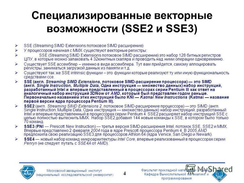 Московский авиационный институт (национальный исследовательский университет ) Факультет прикладной математики и физики Кафедра Вычислительной математики и программирования 4 Специализированные векторные возможности (SSE2 и SSE3) SSE (Streaming SIMD E